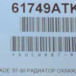 Кросс-номер радиатора и этикетка по каталогу Daihatsu